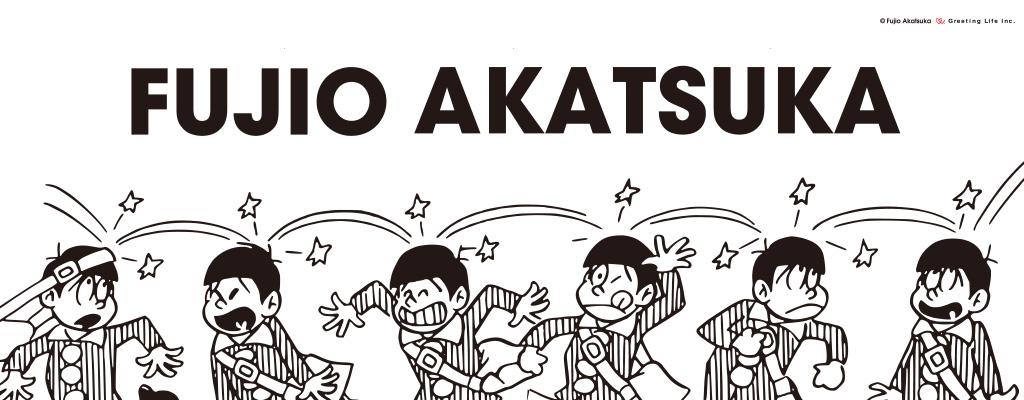 FUJIO AKATSUKAイメージ