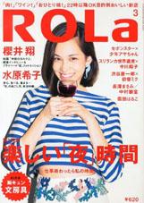 新潮社ROLa3月号