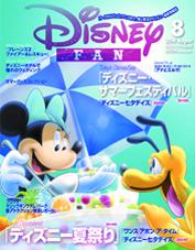 Disneyfun_201408