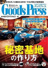 GoodsPress_20141210