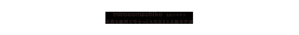 mirocomachiko