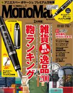 monomax_20150911