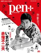 pen+_201606