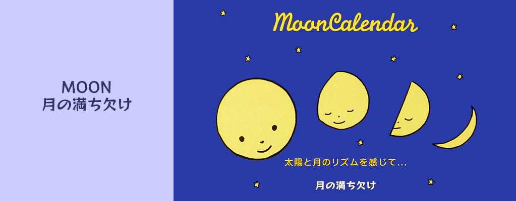 Moon Calendarイメージ